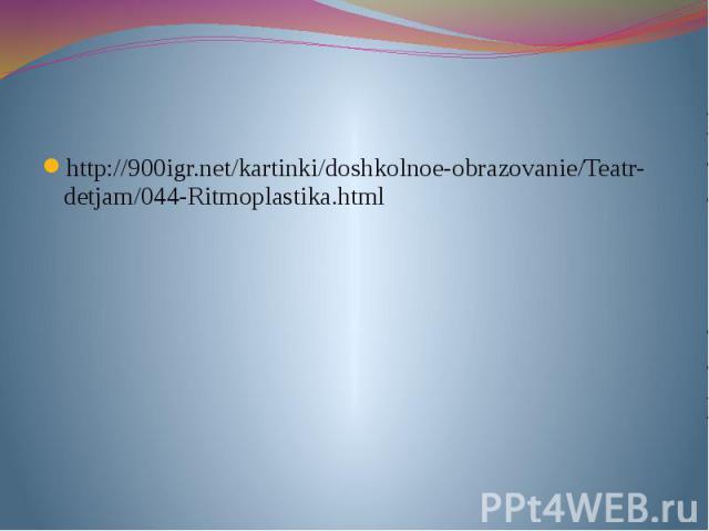 http://900igr.net/kartinki/doshkolnoe-obrazovanie/Teatr-detjam/044-Ritmoplastika.html
