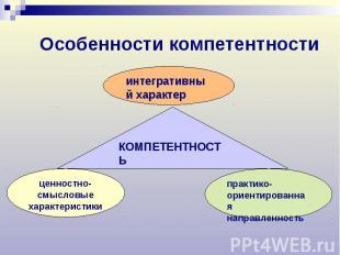 Особенности компетентности