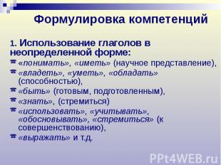 Формулировка компетенций 1. Использование глаголов в неопределенной форме: «пони
