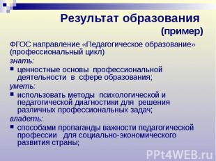 Результат образования (пример) ФГОС направление «Педагогическое образование» (пр