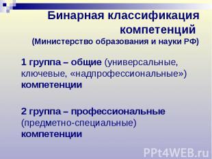 Бинарная классификация компетенций (Министерство образования и науки РФ) 1 групп