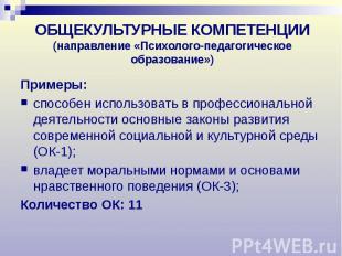 ОБЩЕКУЛЬТУРНЫЕ КОМПЕТЕНЦИИ (направление «Психолого-педагогическое образование»)