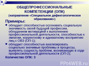 ОБЩЕПРОФЕССИОНАЛЬНЫЕ КОМПЕТЕНЦИИ (ОПК) (направление «Специальное дефектологическ