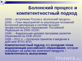 Болонский процесс и компетентностный подход 2003г. – вступление России в «Болонс