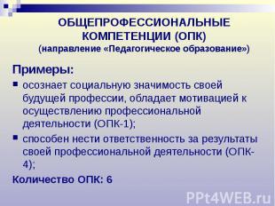 ОБЩЕПРОФЕССИОНАЛЬНЫЕ КОМПЕТЕНЦИИ (ОПК) (направление «Педагогическое образование»