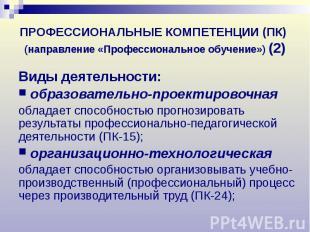 ПРОФЕССИОНАЛЬНЫЕ КОМПЕТЕНЦИИ (ПК) (направление «Профессиональное обучение») (2)