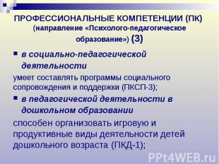 ПРОФЕССИОНАЛЬНЫЕ КОМПЕТЕНЦИИ (ПК) (направление «Психолого-педагогическое образов