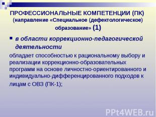 ПРОФЕССИОНАЛЬНЫЕ КОМПЕТЕНЦИИ (ПК) (направление «Специальное (дефектологическое)