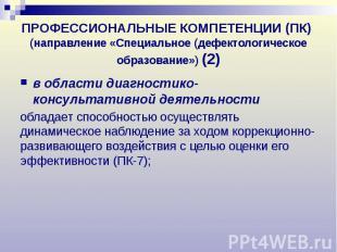 ПРОФЕССИОНАЛЬНЫЕ КОМПЕТЕНЦИИ (ПК) (направление «Специальное (дефектологическое о