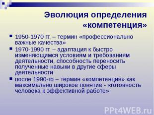 Эволюция определения «компетенция» 1950-1970 гг. – термин «профессионально важны