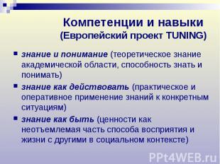 Компетенции и навыки (Европейский проект TUNING) знание и понимание (теоретическ