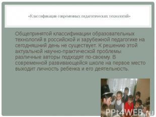 «Классификация современных педагогических технологий»  Общепринятой класси