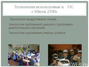 Технологии используемые в ОС « Школа 2100» Технология продуктивного чтения техно