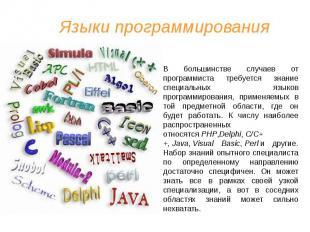 Языки программирования В большинстве случаев от программиста требуется знание сп