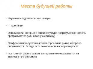 Места будущей работы Научно-исследовательские центры, IT-компании Организации, к