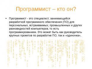 Программист – кто он? Программист - это специалист, занимающийся разработкой про