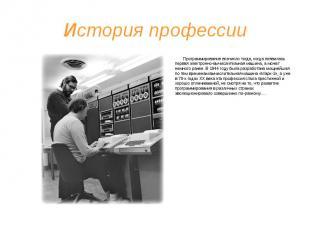 История профессии Программирование возникло тогда, когда появилась первая электр
