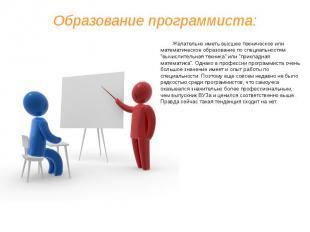 Образование программиста: Желательно иметь высшее техническое или математическое