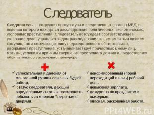 Следователь Следователь— сотрудник прокуратуры и следственных органов МВД,