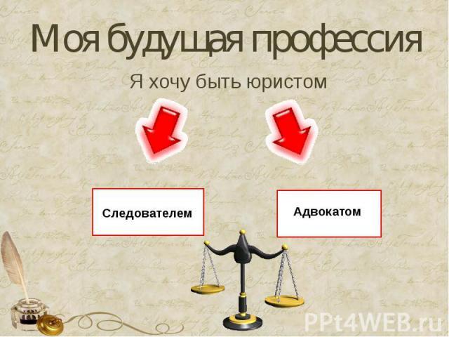 Моя будущая профессия Я хочу быть юристом