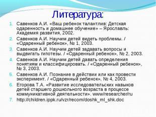 Савенков А.И. «Ваш ребенок талантлив: Детская одаренность и домашнее обучение» –