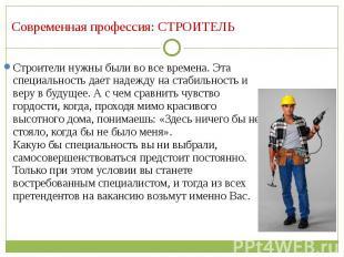 Современная профессия: СТРОИТЕЛЬ Строители нужны были во все времена. Эта специа