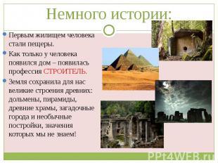 Немного истории: Первым жилищем человека стали пещеры. Как только у человека поя