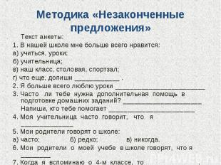 Текст анкеты: Текст анкеты: 1. В нашей школе мне больше всего нравится: а) учить