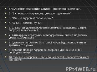 """1.""""Лучшая профилактика СПИДа - это голова на плечах"""". 1.""""Лучшая п"""