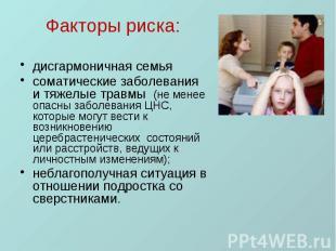 Факторы риска: дисгармоничная семья соматические заболевания и тяжелые травмы (н