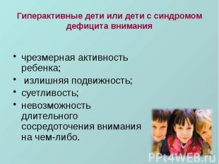 Гиперактивные дети или дети с синдромом дефицита внимания чрезмерная активность