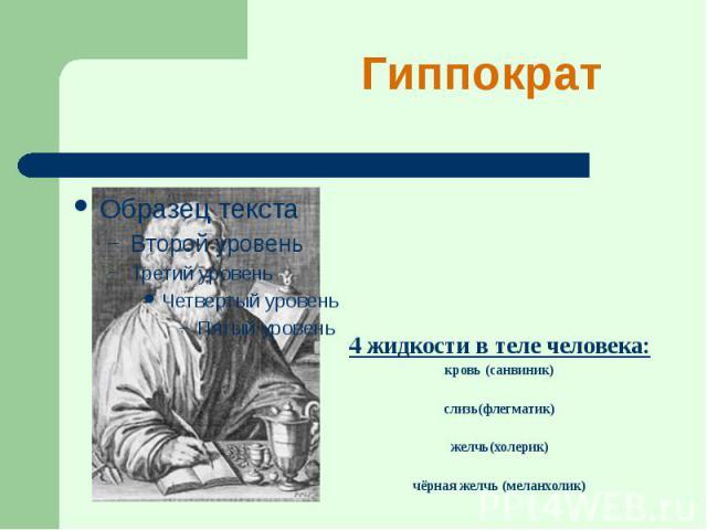 Гиппократ 4 жидкости в теле человека: кровь (санвиник) слизь(флегматик) желчь(холерик) чёрная желчь (меланхолик)