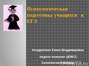 Психологическая подготовка учащихся к ЕГЭ Кондратенко Елена Владимировна педагог