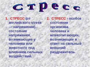 1. СТРЕСС (от английского stress — напряжение), состояние напряжения, возникающе