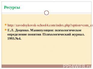 http://zavodoykovsk-school4.com/index.php?option=com_content&view=article&am