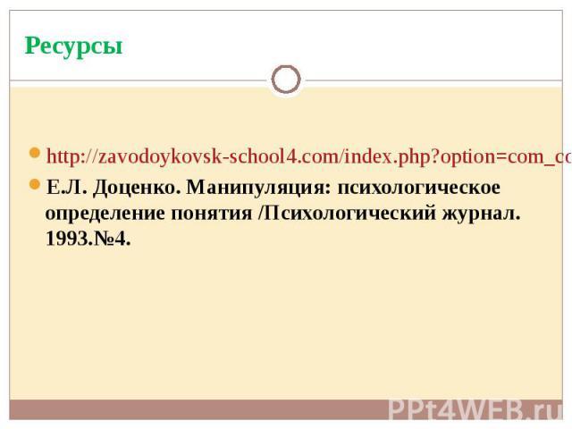 http://zavodoykovsk-school4.com/index.php?option=com_content&view=article&id=12&Itemid=9 http://zavodoykovsk-school4.com/index.php?option=com_content&view=article&id=12&Itemid=9 Е.Л. Доценко. Манипуляция: психологическое опре…