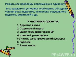 Участники проекта: Участники проекта: 1. Директор школы 2. Социальный педагог 3.