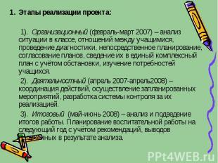 Этапы реализации проекта: Этапы реализации проекта: 1). Организационный (февраль