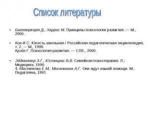 Баттерворт Д., Харрис М. Принципы психологии развития. — М., 2000. Баттерворт Д.