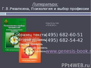 Литература: Г.В.Резапкина, Психология и выбор профессии Издательство «ГЕНЕЗИС» (