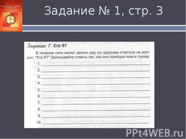 Задание № 1, стр. 3