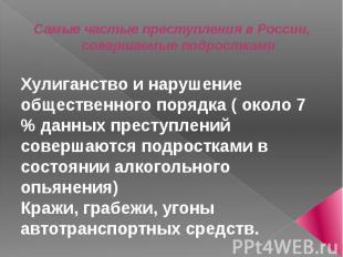 Самые частые преступления в России, совершаемые подростками Хулиганство и наруше