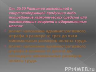 Ст. 20.20 Распитие алкогольной и спиртосодержащей продукции либо потребление нар