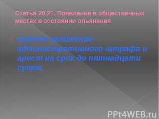 Статья 20.21. Появление в общественных местах в состоянии опьянения влечет налож