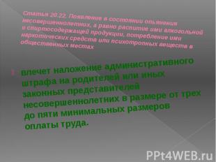 Статья 20.22. Появление в состоянии опьянения несовершеннолетних, а равно распит