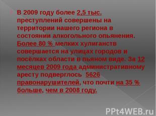 В 2009 году более 2,5 тыс. преступлений совершены на территории нашего региона в
