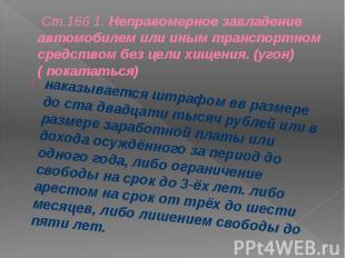 Ст.166 1. Неправомерное завладение автомобилем или иным транспортном средством б