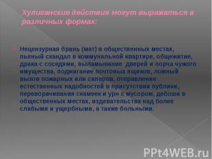 Хулиганские действия могут выражаться в различных формах: Нецензурная брань (мат