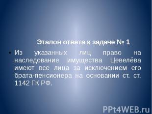 Эталон ответа к задаче № 1 Из указанных лиц право на наследование