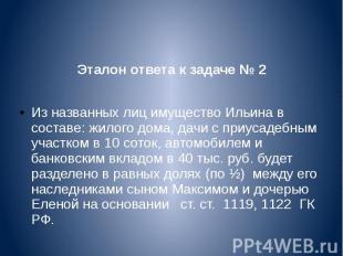 Эталон ответа к задаче № 2  Эталон ответа к задаче № 2 Из названных
